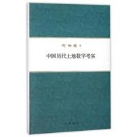 中国历代土地数字考实(布面精装)