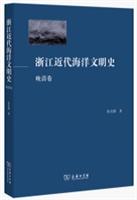 浙江近代海洋文明史(晚清卷)