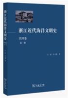浙江近代海洋文明史(民国卷)(第一册)