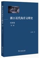 浙江近代海洋文明史(民国卷)(第二册)