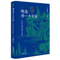 构造另一个宇宙:中国人的传统时空思维
