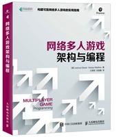 网络多人游戏架构与编程