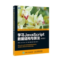 学习JavaScript数据结构与算法 第2版