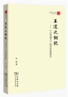 王道之纲纪:《白虎通义》政治思想研究