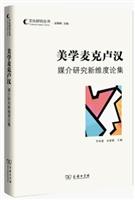 美学麦克卢汉:媒介研究新维度论集