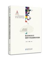 教育神经科学与国民素质提升系列丛书:教育神经科学视野中的道德教育创新