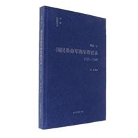 四海一心:国民革命军海军将官录1925—1949