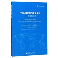 中国与欧盟的相互认知