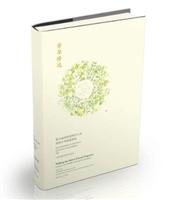 芳华修远:第19届国际植物学大会植物艺术画展画集(中英双语)