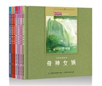 小喇叭嘀嗒绘本·中国原创故事(套装共8册)