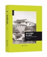 近代中国的乡土意识:清末民初江南的地方精英与地域社会