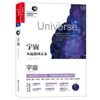 宇宙:从起源到未来