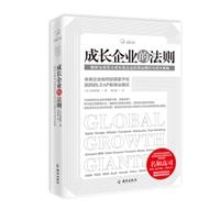 成长企业的法则:解析全球百大成长企业的管理模式与成长策略