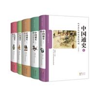 中国通史(大字本 套装共5册)
