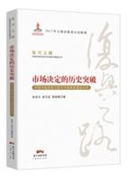 构建现代治理基础——中国财税体制改革40年
