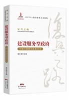 建设服务型政府——中国行政体制改革40年