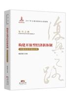 构建开放型经济新体制——中国对外开放40年