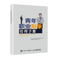 青年职业形象管理手册