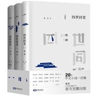 四世同堂(完整版)(全套3册)