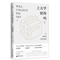 上大学值得吗?一生最重要的经济决策指南