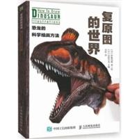 复原图的世界 恐龙的科学绘画方法