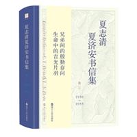 夏志清夏济安书信集(卷二:1950—1955)(精装)
