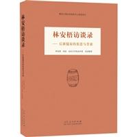 林安梧访谈录:后新儒家的焦思与苦索