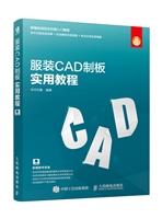 服装CAD制板实用教程
