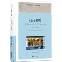 我的书店:作家畅谈自己钟爱的实体书店