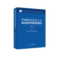 中国特色社会主义政治经济学研究报告(2016)