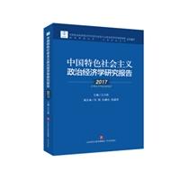 中国特色社会主义政治经济学研究报告(2017)