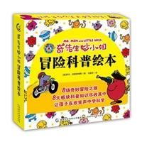 奇先生妙小姐·冒险科普绘本(共8册)