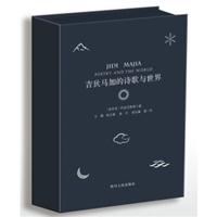 吉狄马加的诗歌与世界(典藏版 套装上下册)