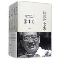 陈传席文集(套装1-5册)(布面精装)