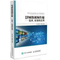 IP网络视频传输 技术 标准和应用