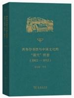 """商务印书馆与中国文化的""""现代""""转型(1902-1932)"""