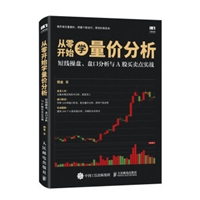 从零开始学量价分析:短线操盘、盘口分析与A股买卖点实战