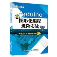 Arduino图形化编程进阶实战