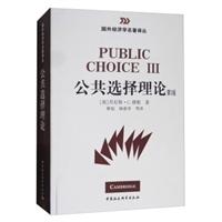 公共选择理论(第3版)