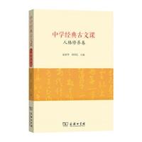 中学经典古文课·人格修养卷