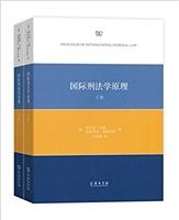 国际刑法学原理(全两册)