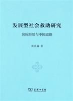 发展型社会救助研究:国际经验与中国道路