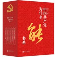 中国共产党为什么能书系(套装全5册)