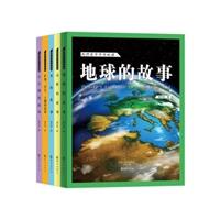 刘兴诗爷爷讲地球(套装5册)