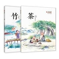 """""""万物启蒙""""系列:茶+竹(套装共2册)"""