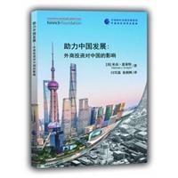 助力中国发展:外商投资对中国的影响