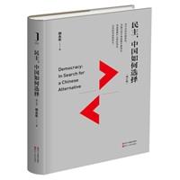 民主,中国如何选择(增订版)(精装)