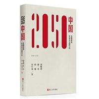 2050中国:全面实现社会主义现代化