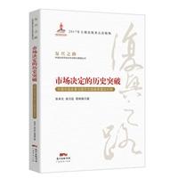 市场决定的历史突破:中国市场发育与现代市场体系建设40年