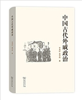 中国古代外戚政治